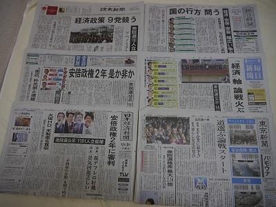 f:id:news-worker:20141203230835j:image