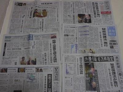 f:id:news-worker:20141210124718j:image