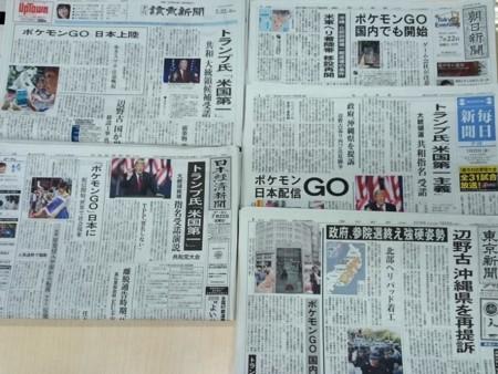f:id:news-worker:20160723194143j:image