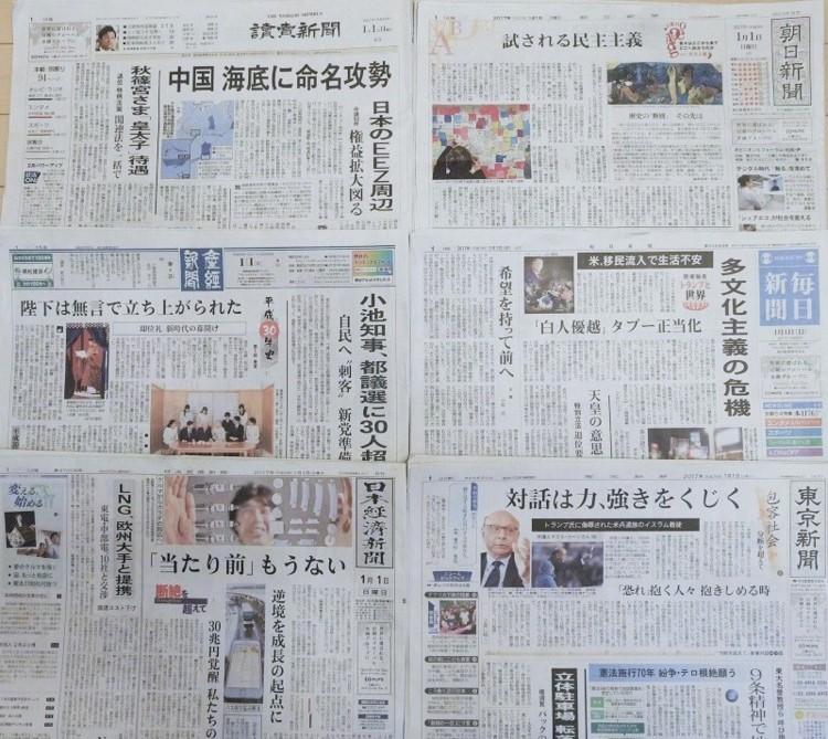 f:id:news-worker:20170101210056j:image:w560