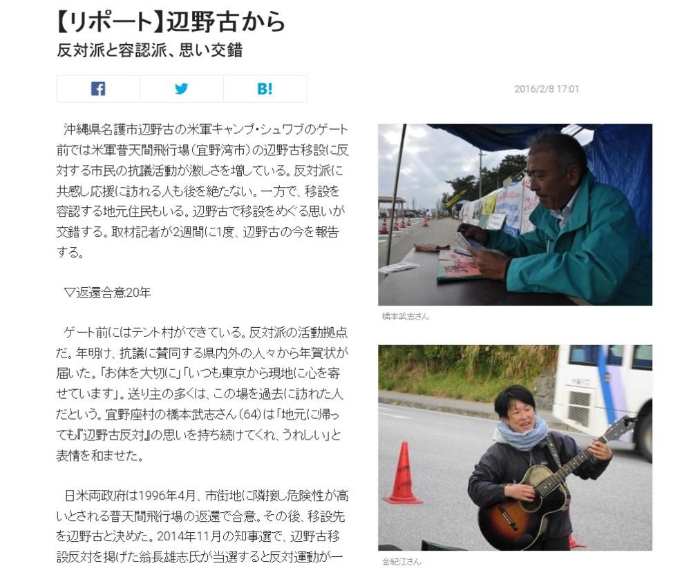 f:id:news-worker:20170116000426j:image:w360