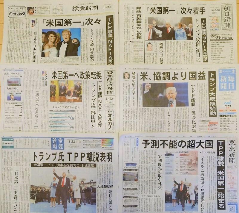 f:id:news-worker:20170122232521j:image:w560