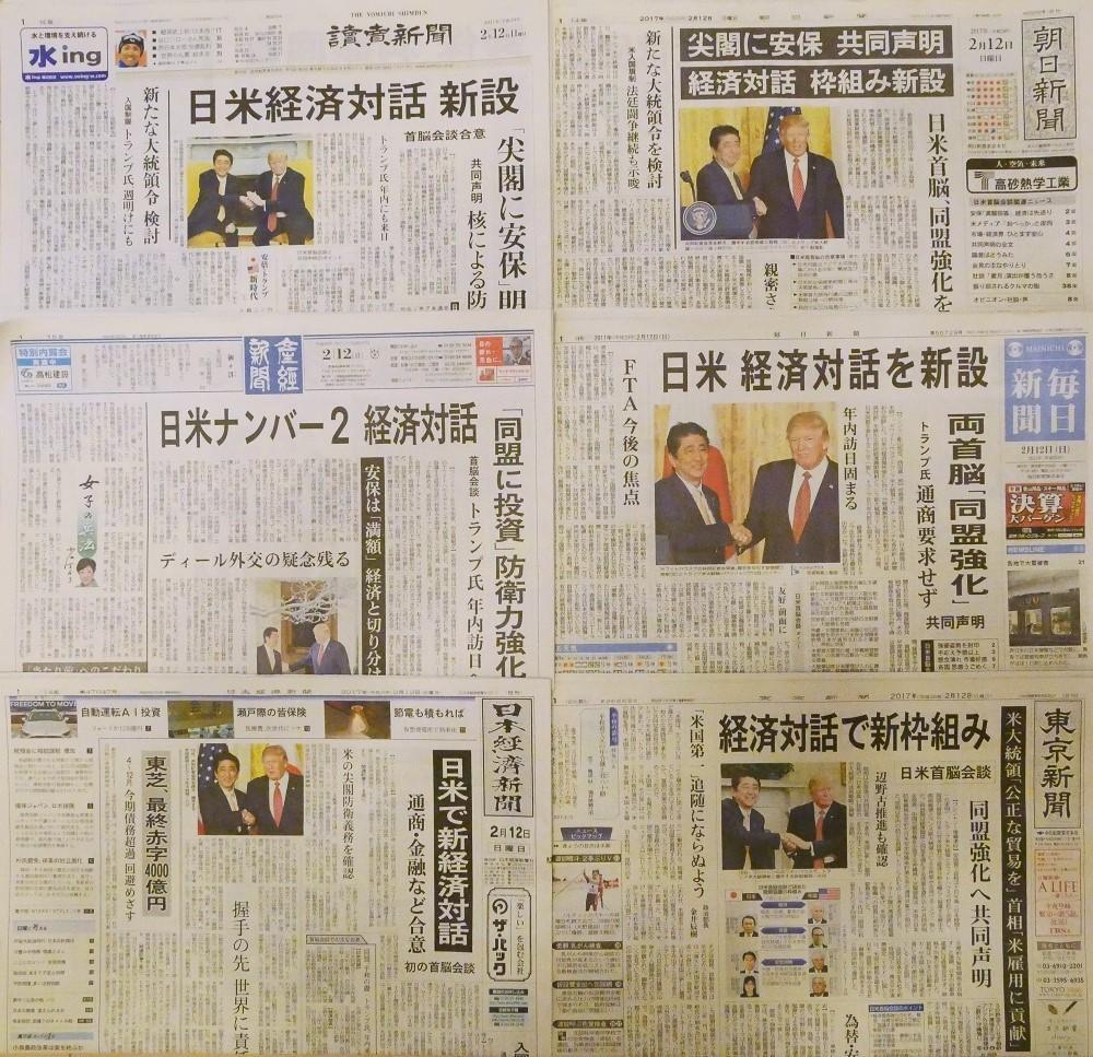 f:id:news-worker:20170213215554j:image:w560