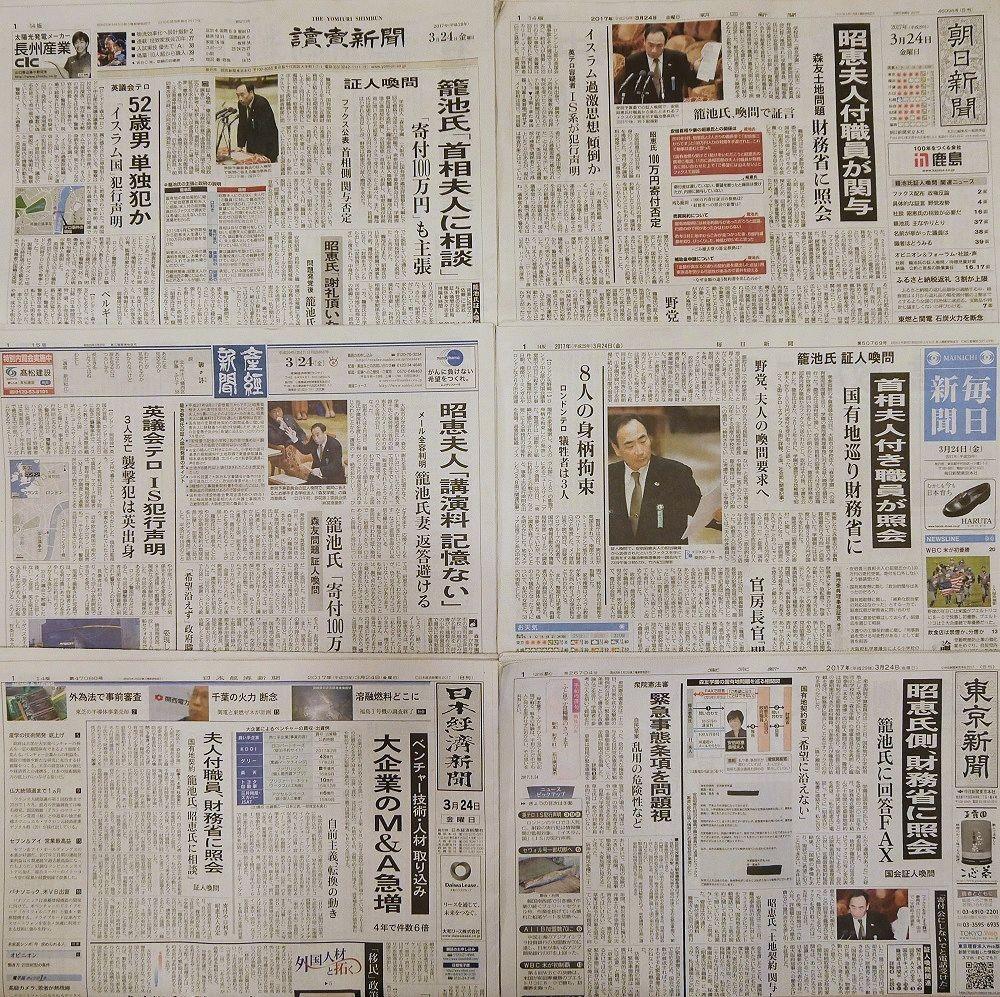 f:id:news-worker:20170326195926j:image:w640