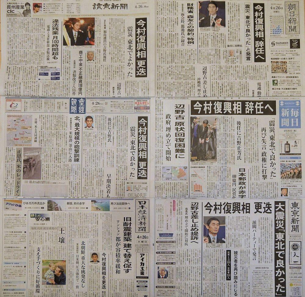 f:id:news-worker:20170502070546j:image:w640