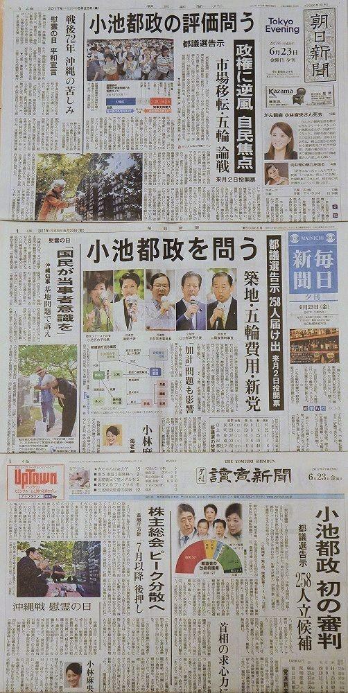 f:id:news-worker:20170625164421j:image:w360