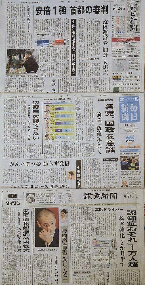 f:id:news-worker:20170625164607j:image:w360