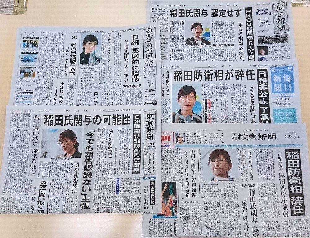 f:id:news-worker:20170731074755j:plain