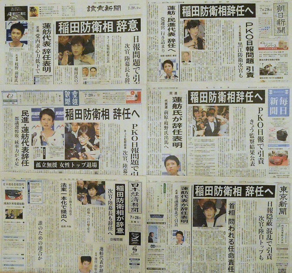 f:id:news-worker:20170731075114j:plain