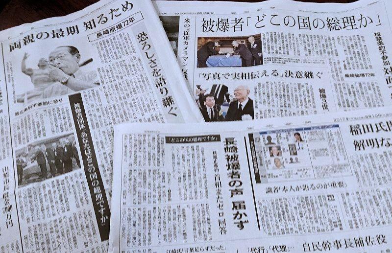 f:id:news-worker:20170810115812j:plain