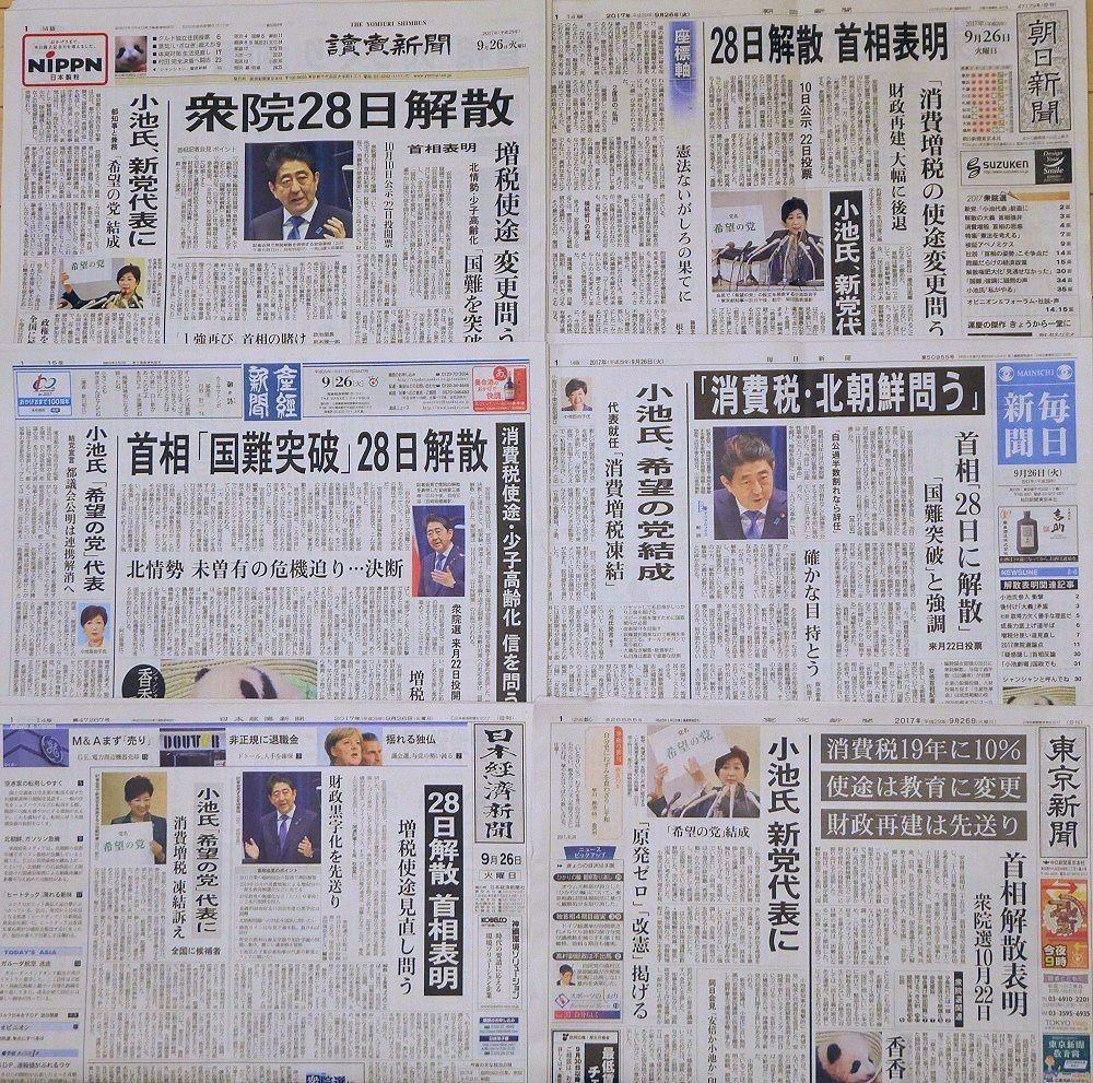 f:id:news-worker:20170927084418j:plain