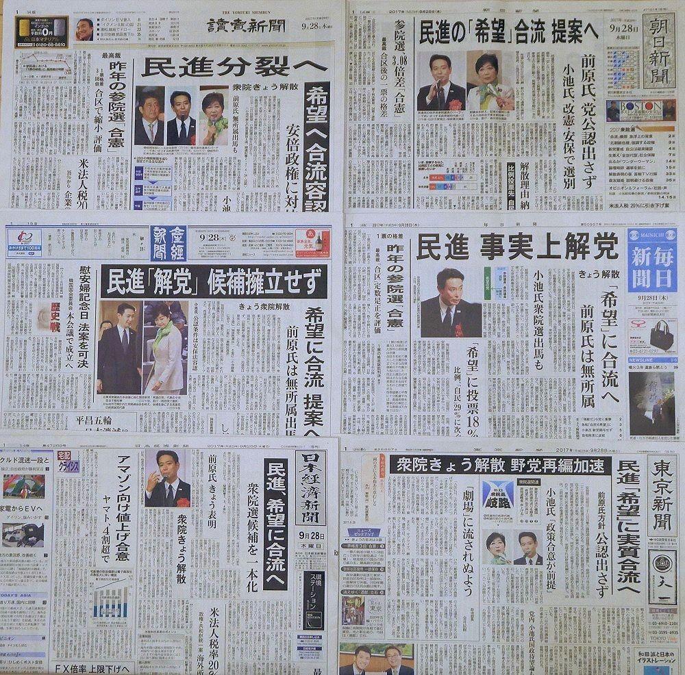 f:id:news-worker:20170928081545j:plain