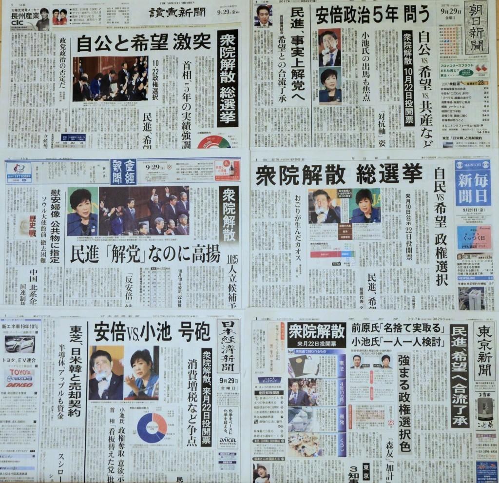 f:id:news-worker:20170929234636j:plain