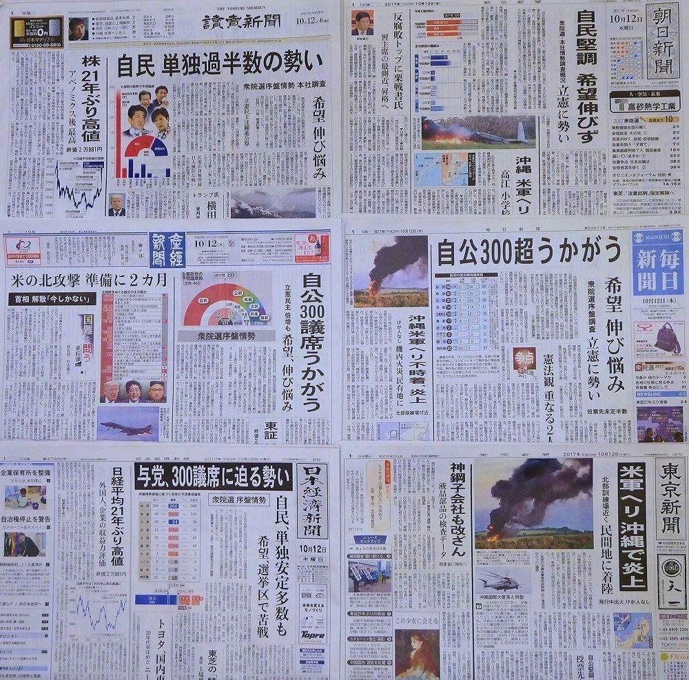 f:id:news-worker:20171013004554j:plain