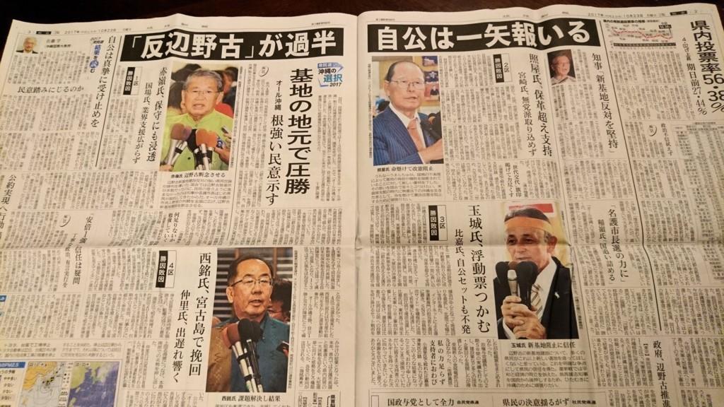 f:id:news-worker:20171029223703j:plain