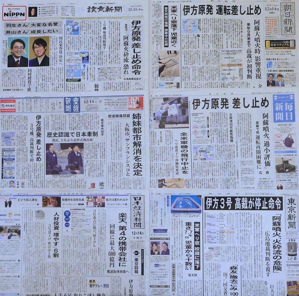 f:id:news-worker:20171217222342j:plain