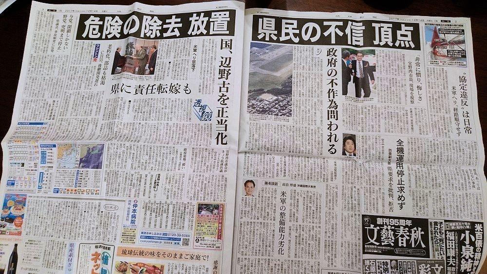 f:id:news-worker:20171217222510j:plain