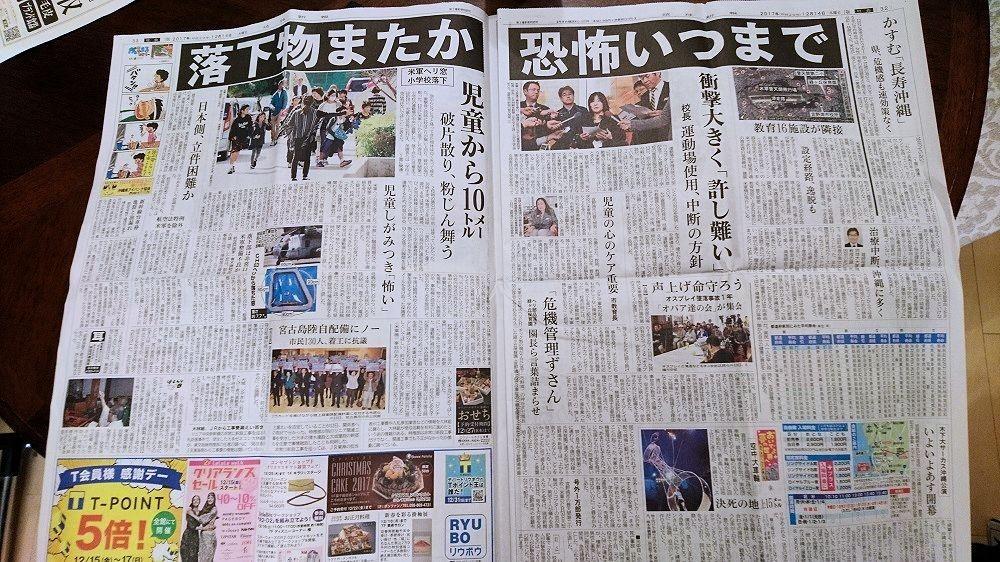 f:id:news-worker:20171217222542j:plain