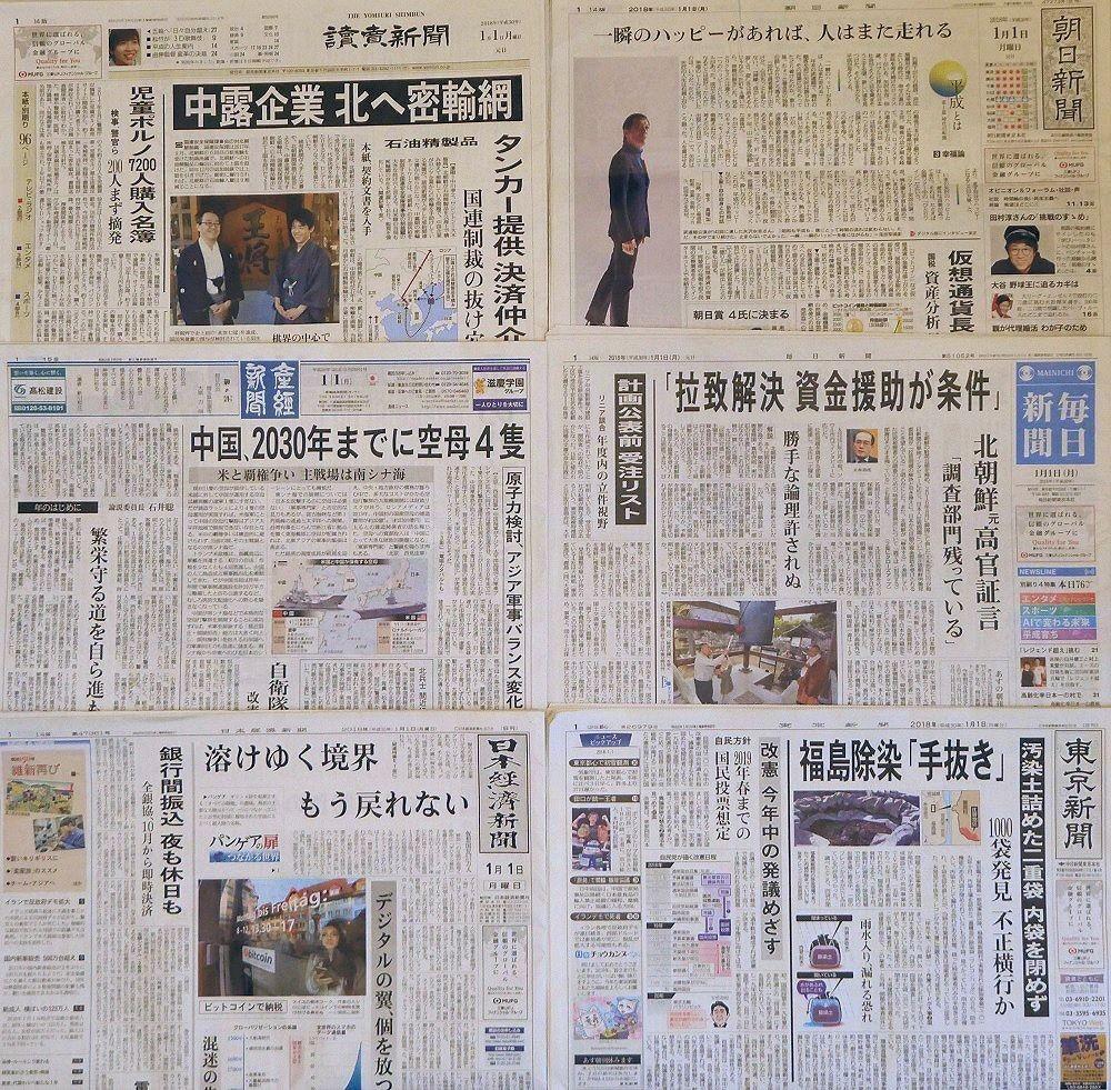 f:id:news-worker:20180104011903j:plain