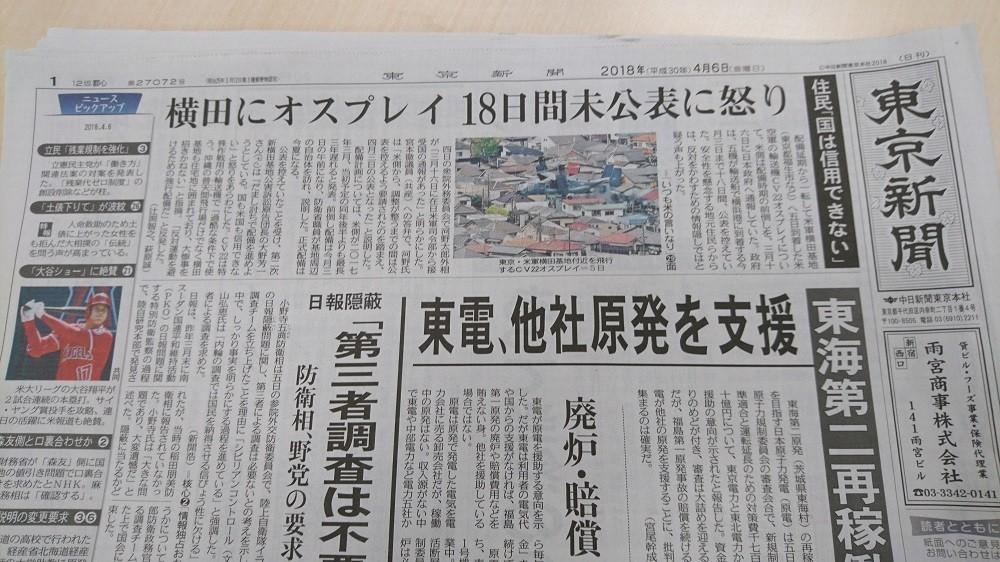 f:id:news-worker:20180407082645j:plain