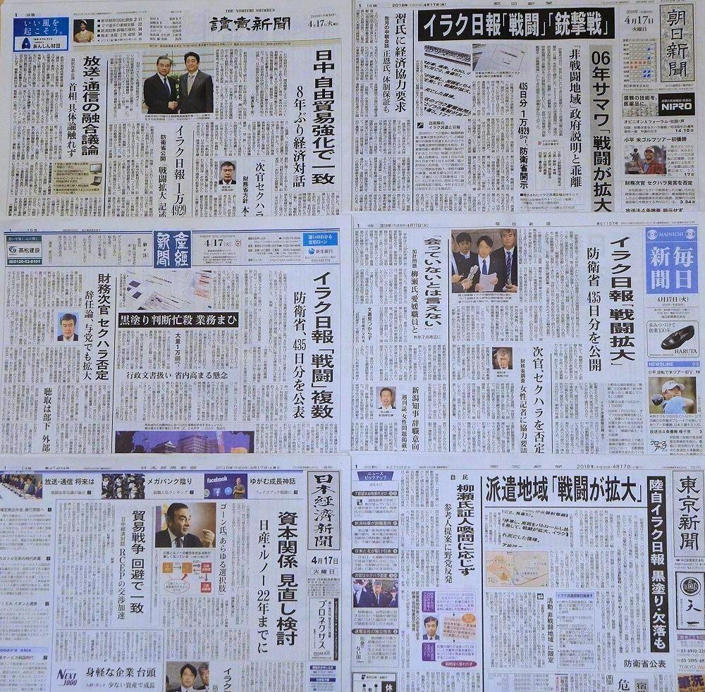 f:id:news-worker:20180422225807j:plain