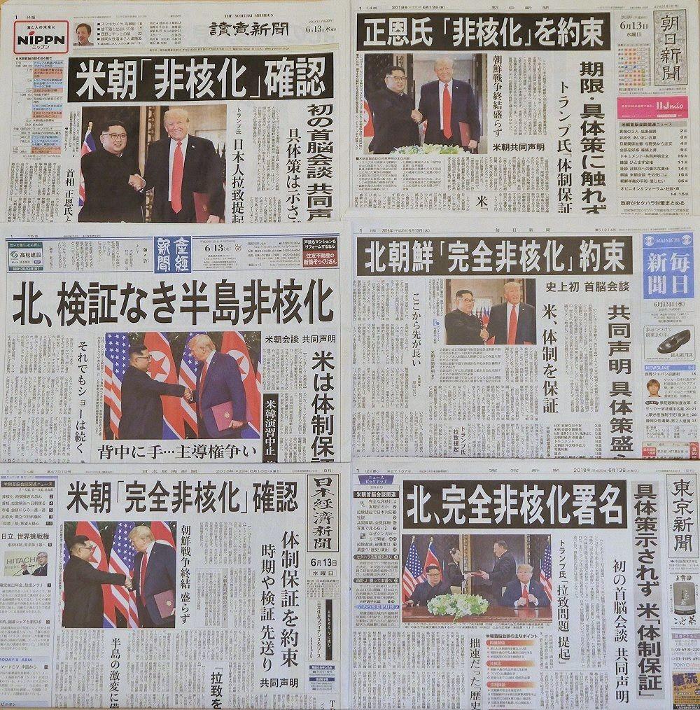 f:id:news-worker:20180613224729j:plain