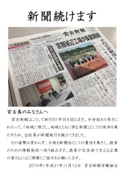 f:id:news-worker:20190114075902j:plain