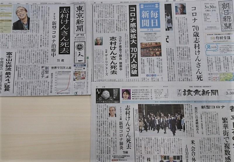 f:id:news-worker:20200331085837j:plain