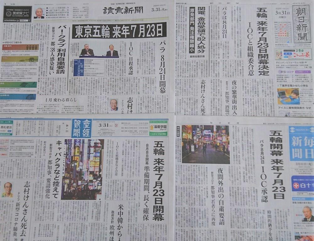 f:id:news-worker:20200401234606j:plain