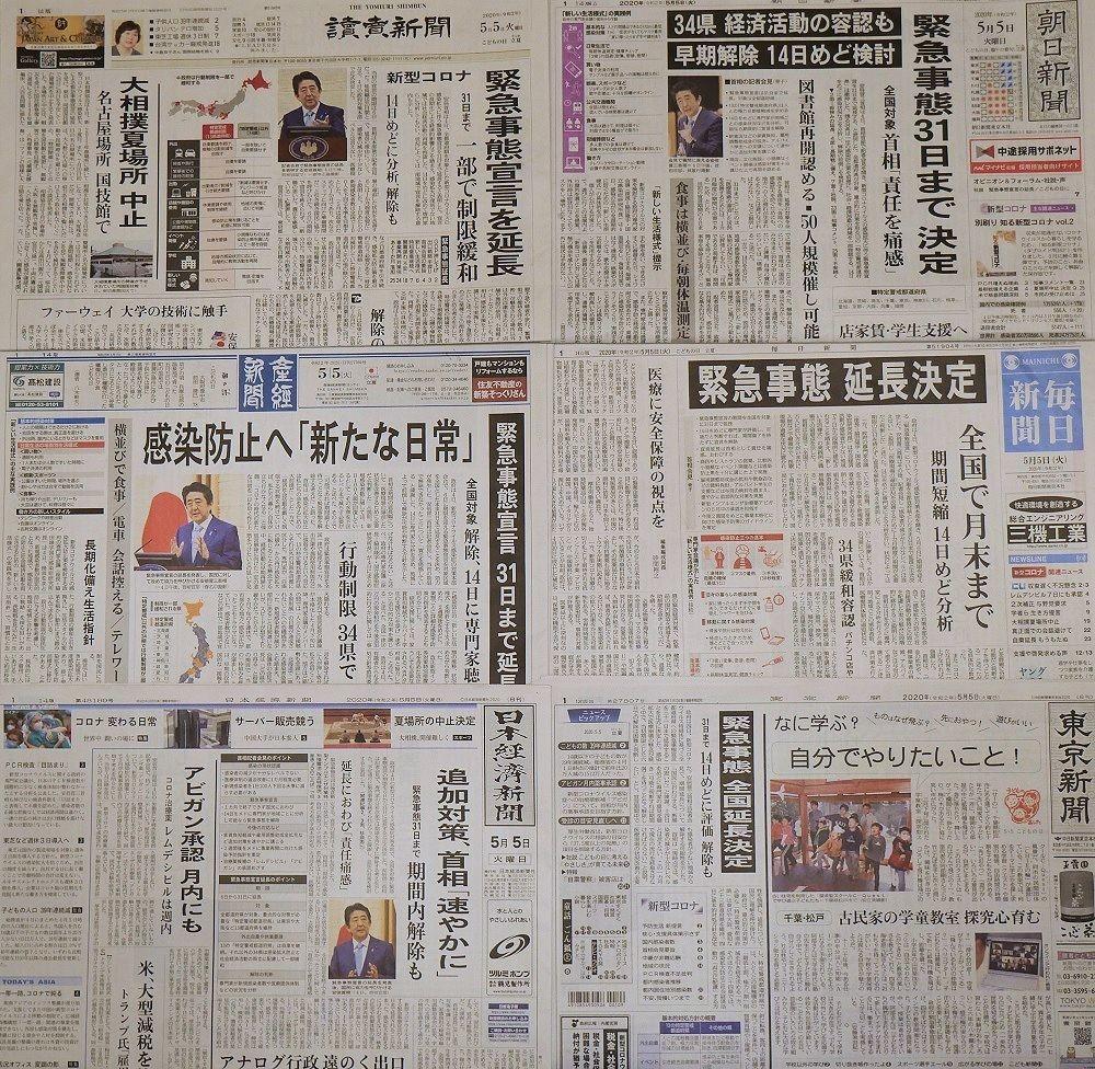 f:id:news-worker:20200506202128j:plain