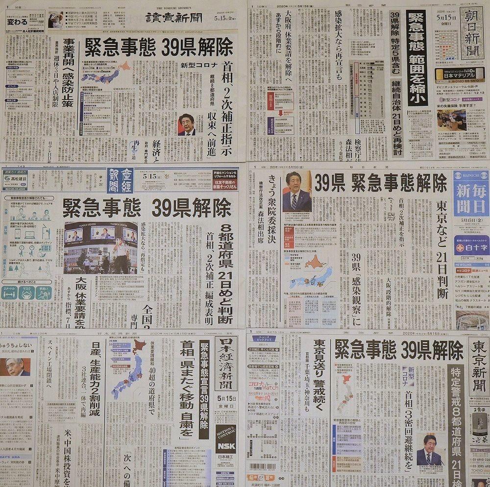 f:id:news-worker:20200516210956j:plain