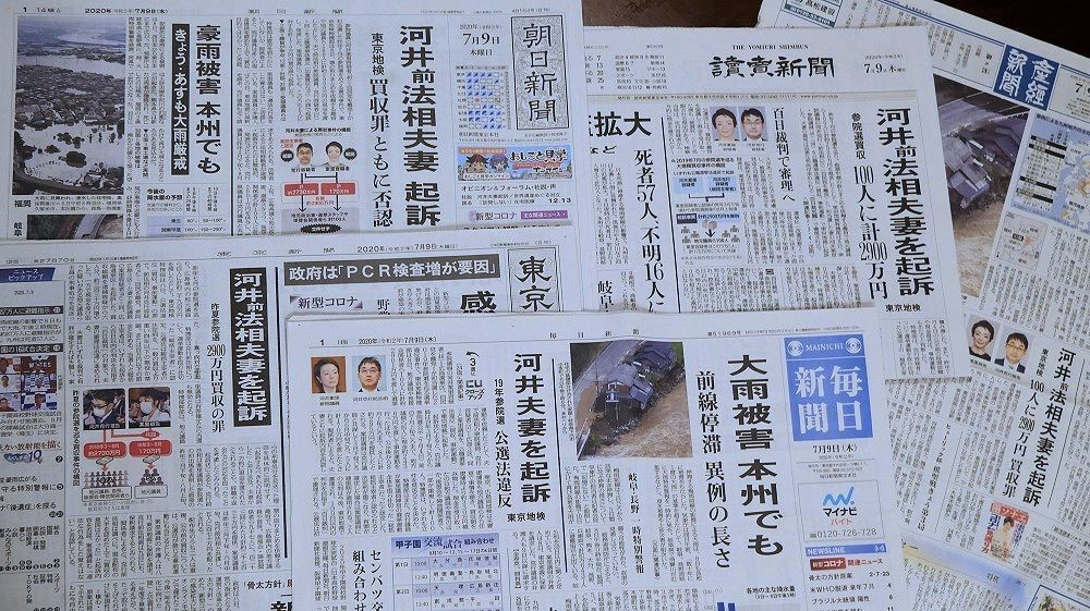f:id:news-worker:20200712114259j:plain