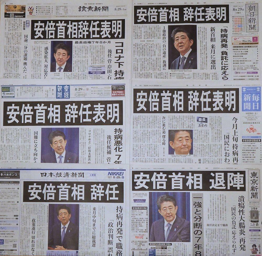 f:id:news-worker:20200830151306j:plain