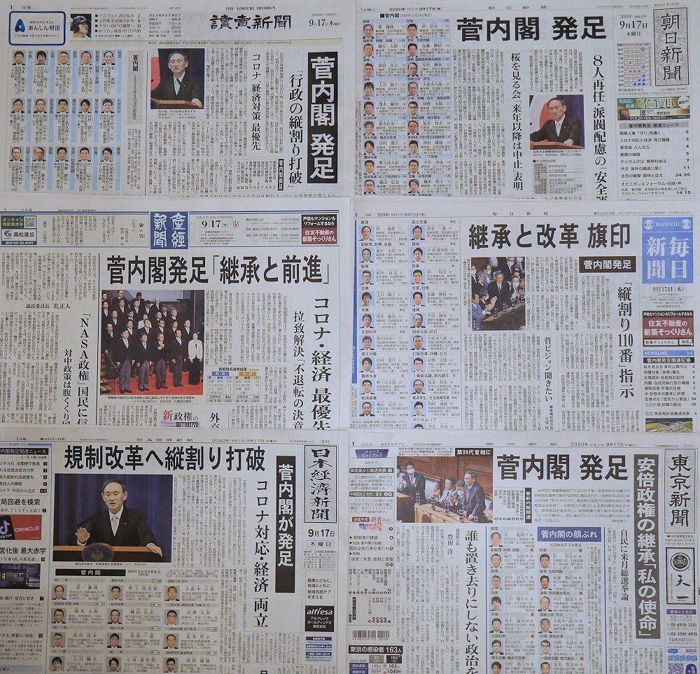 f:id:news-worker:20200922111648j:plain