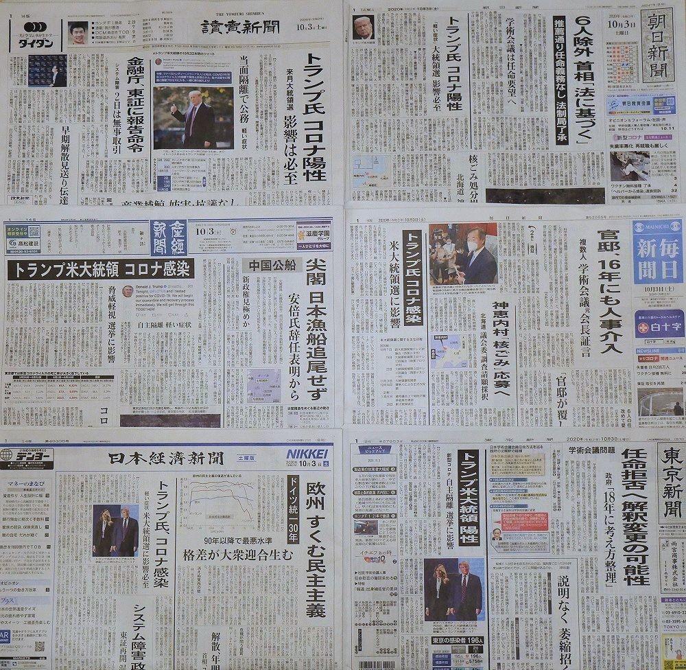 f:id:news-worker:20201004103848j:plain