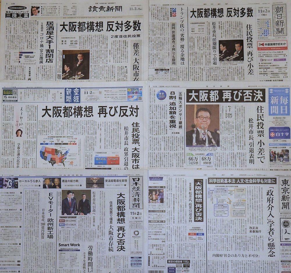 f:id:news-worker:20201104000853j:plain