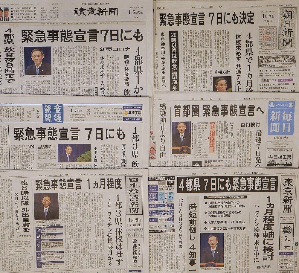 f:id:news-worker:20210106004637j:plain