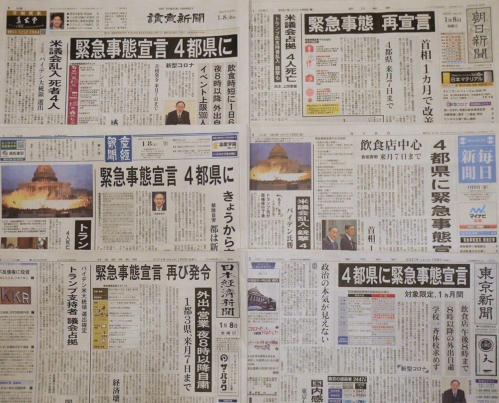 f:id:news-worker:20210110004042j:plain