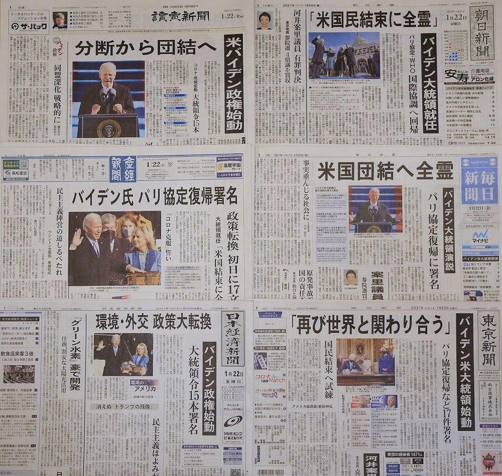 f:id:news-worker:20210124102042j:plain