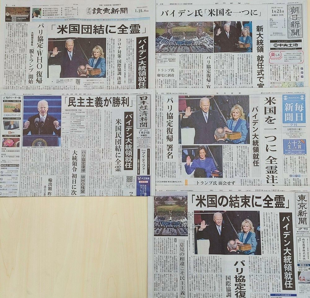 f:id:news-worker:20210124104745j:plain
