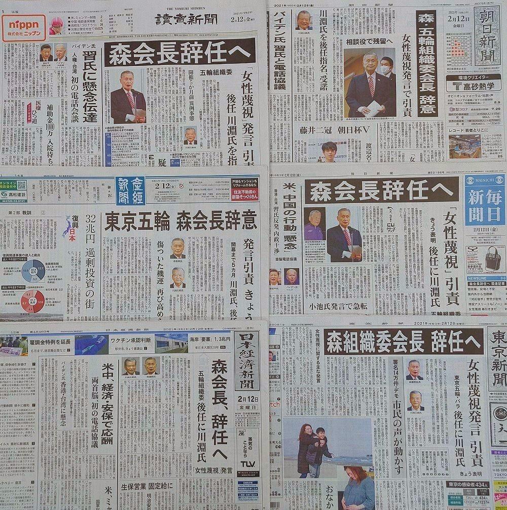 f:id:news-worker:20210214113433j:plain