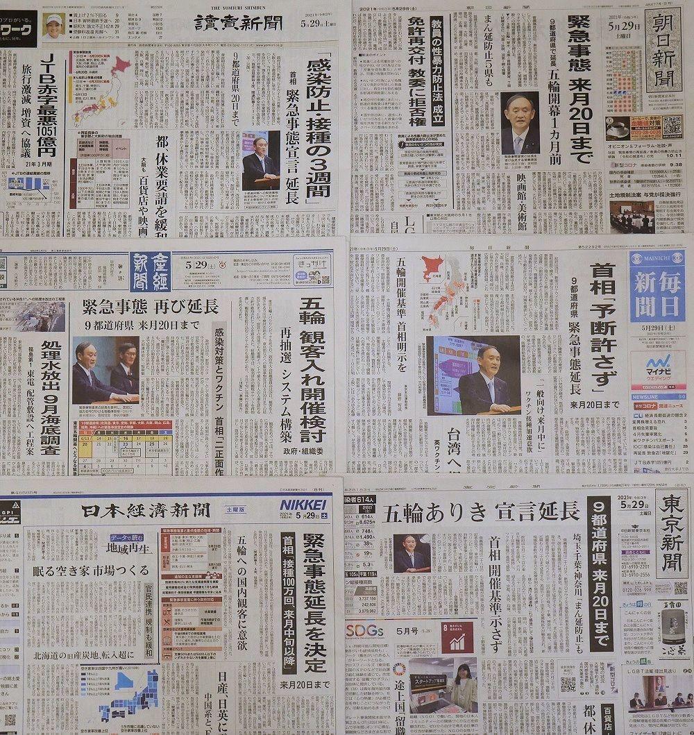 f:id:news-worker:20210530153820j:plain