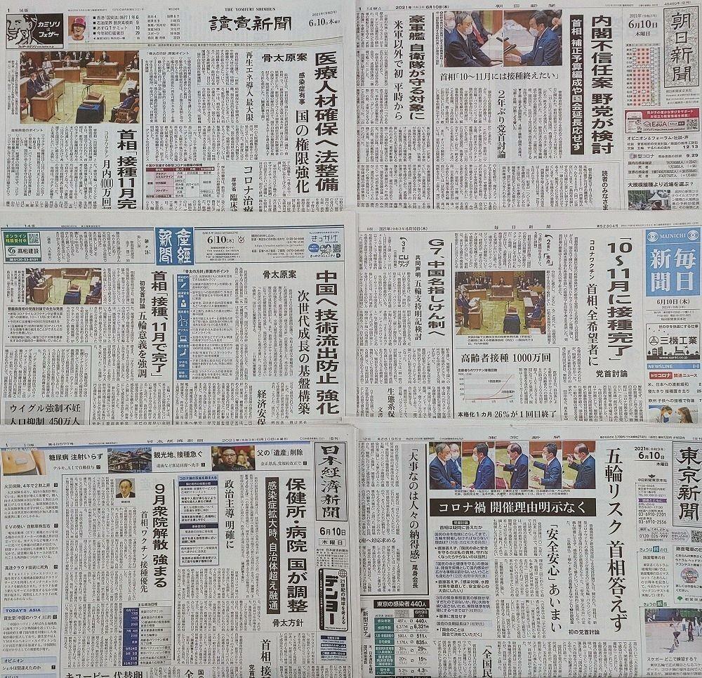 f:id:news-worker:20210610232818j:plain