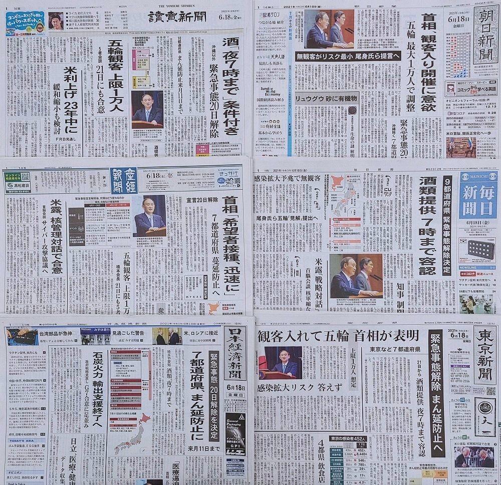 f:id:news-worker:20210620134237j:plain