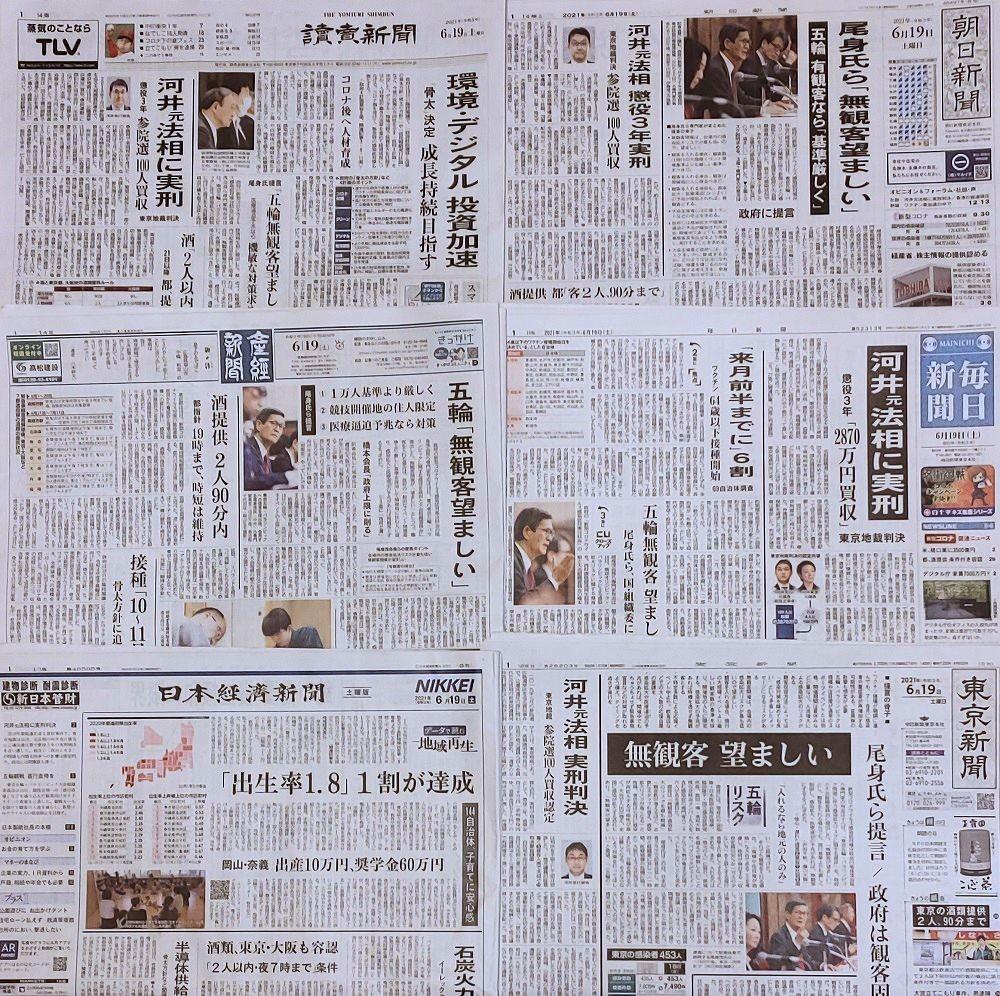 f:id:news-worker:20210620134307j:plain