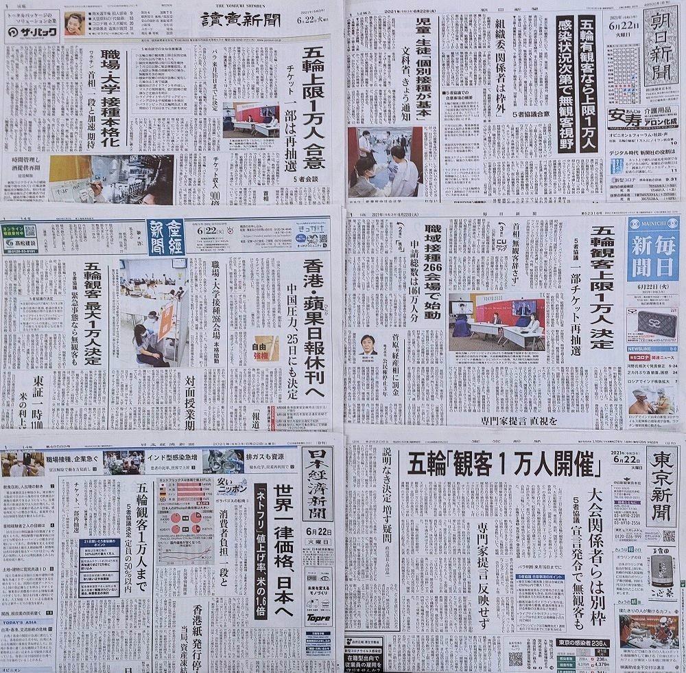 f:id:news-worker:20210622233344j:plain