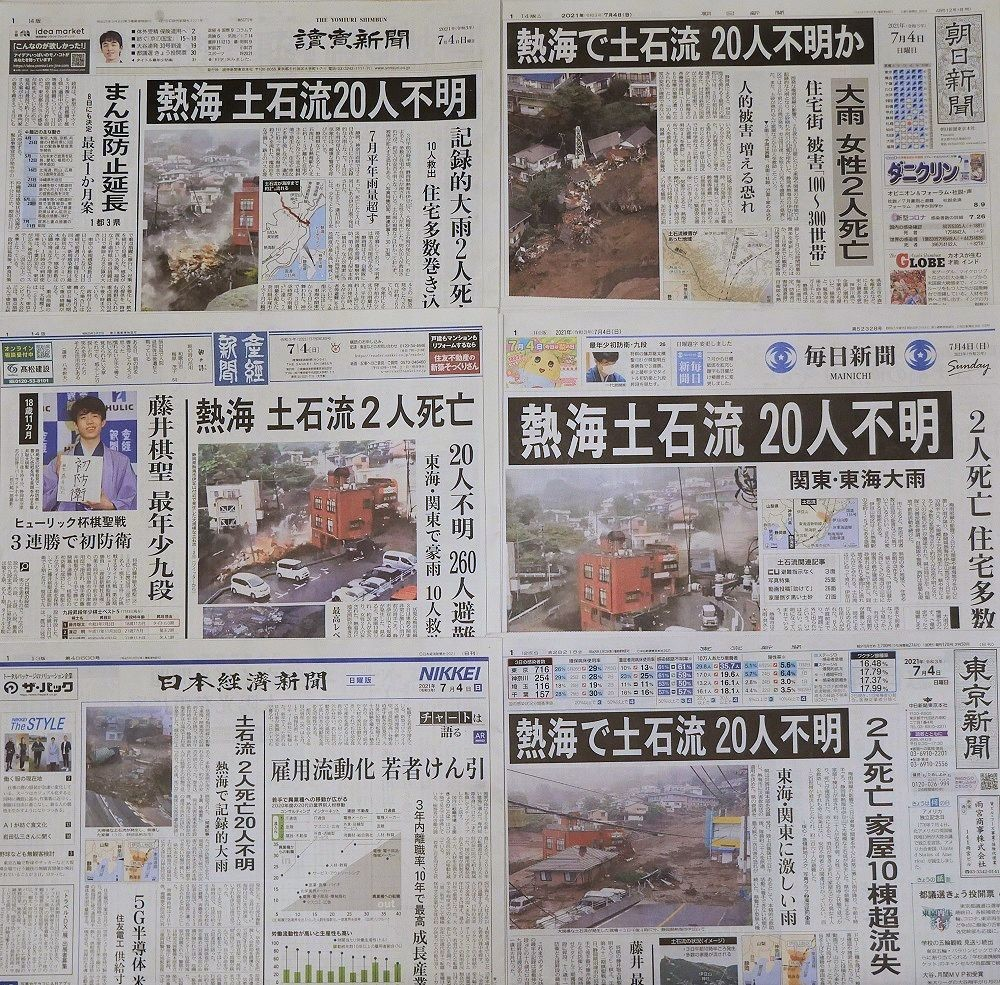 f:id:news-worker:20210704155613j:plain