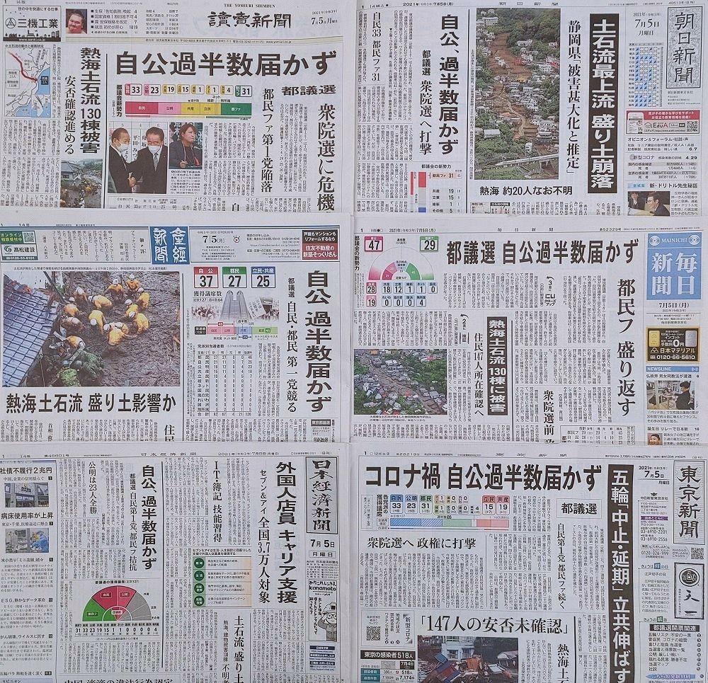 f:id:news-worker:20210705234435j:plain