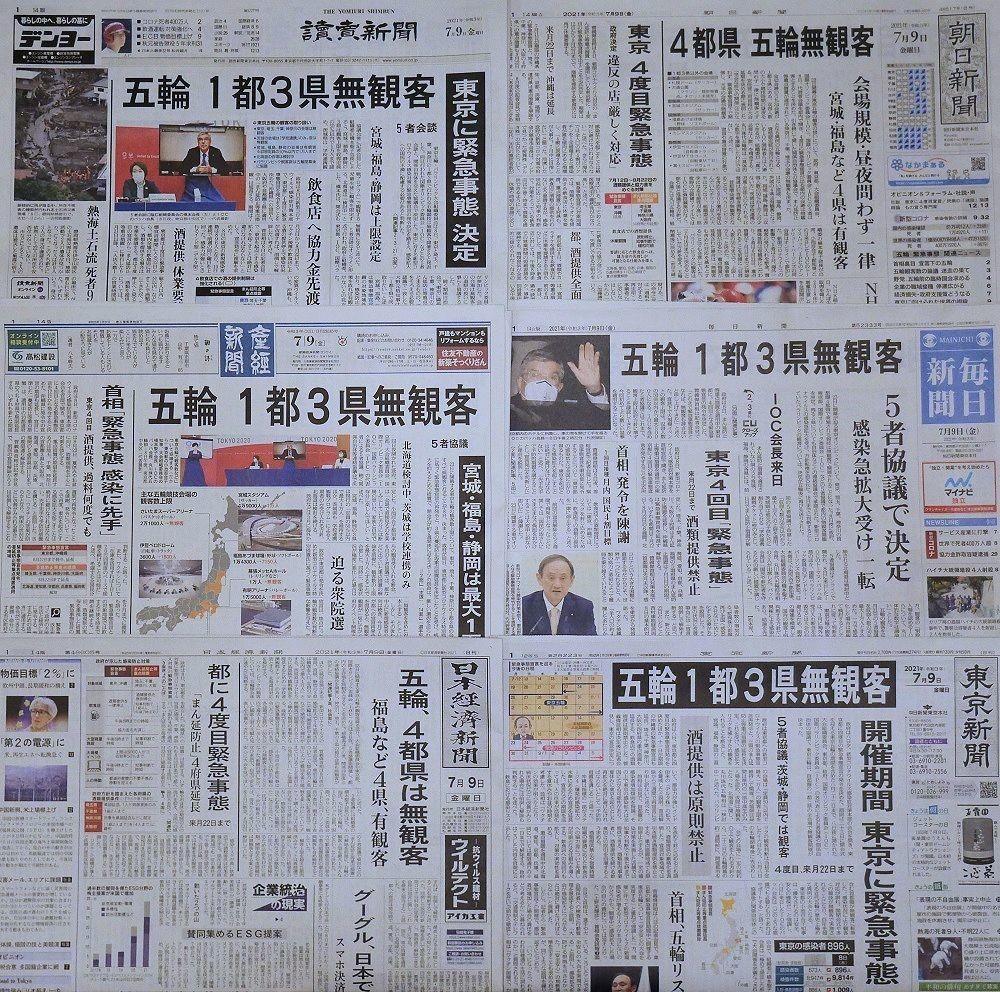 f:id:news-worker:20210710163307j:plain