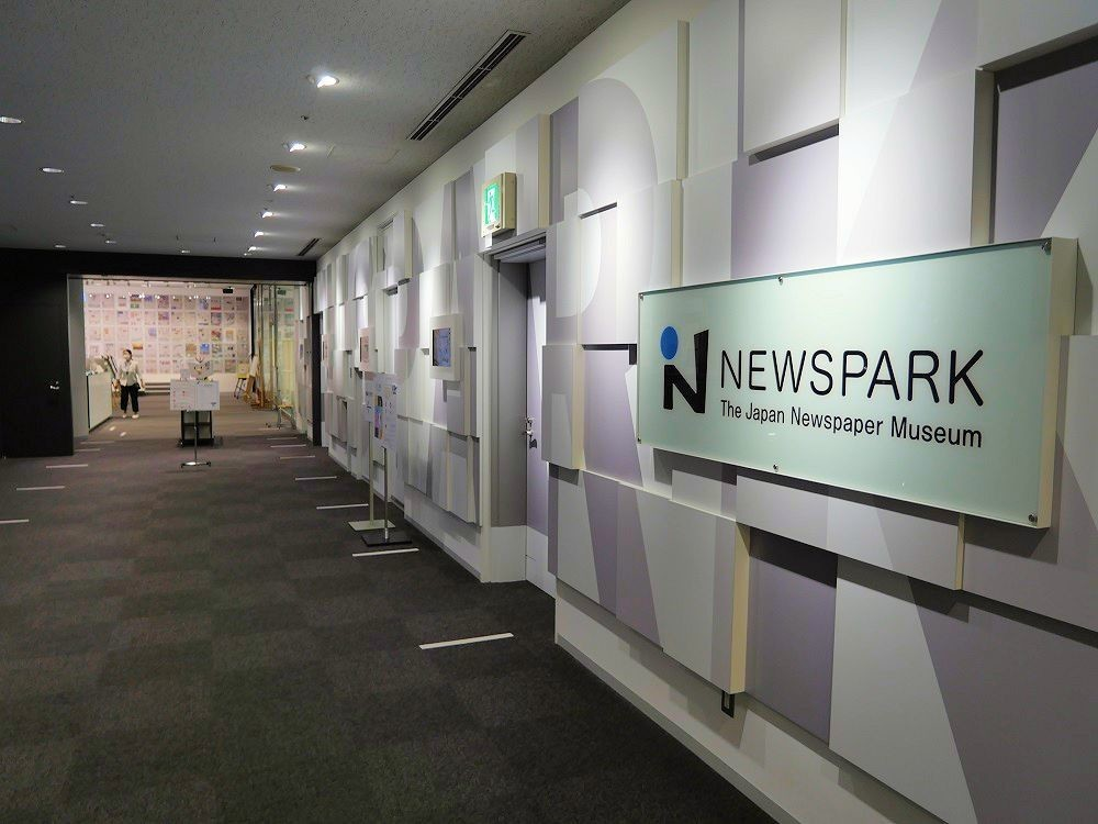 f:id:news-worker:20210723114659j:plain